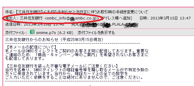 Sumitomo2